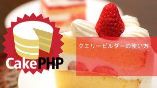 CakePHPのクエリービルダーの使い方