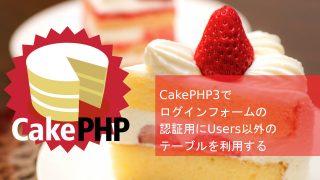 CakePHP3でログインフォームの認証用にUsers以外のテーブルを利用する