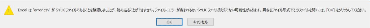 CSVをSYLKファイルと誤認識