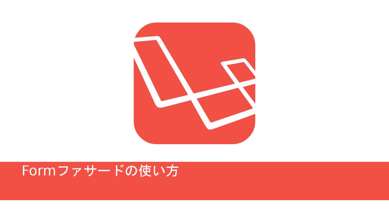 Laravel-Formファサードの使い方