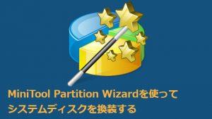 MiniToolPartitionWizardを使ってシステムディスクを換装する