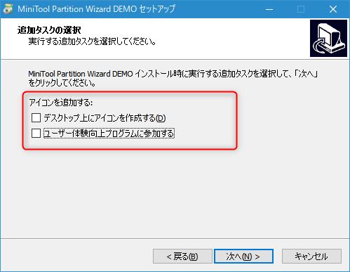 MiniToolPartitionWizardのインストール