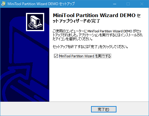 MiniToolPartitionWizardのインストール