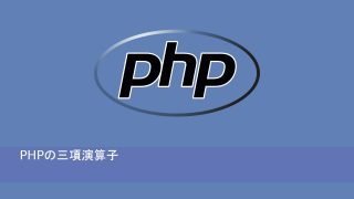 PHPの三項演算子
