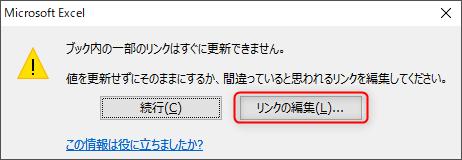 Excelリンク解除