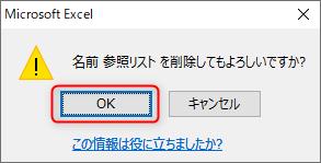Excel名前の参照解除