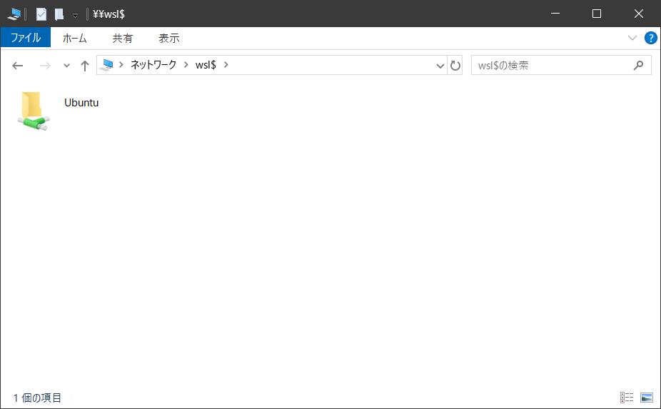 WSLファイルの参照