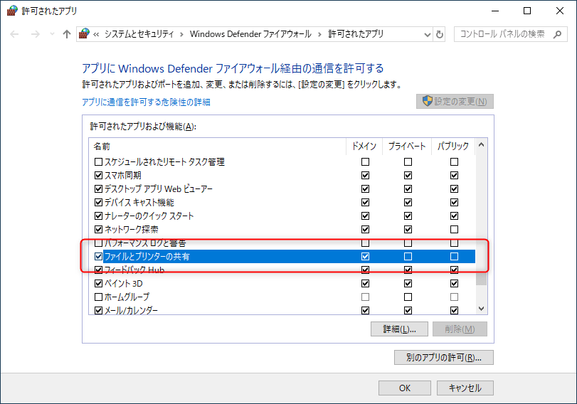 Windows10_ping許可