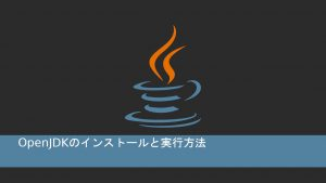 OpenJDKのインストールと実行方法