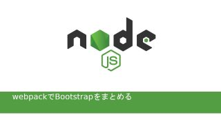 webpackでBootstrapをまとめる