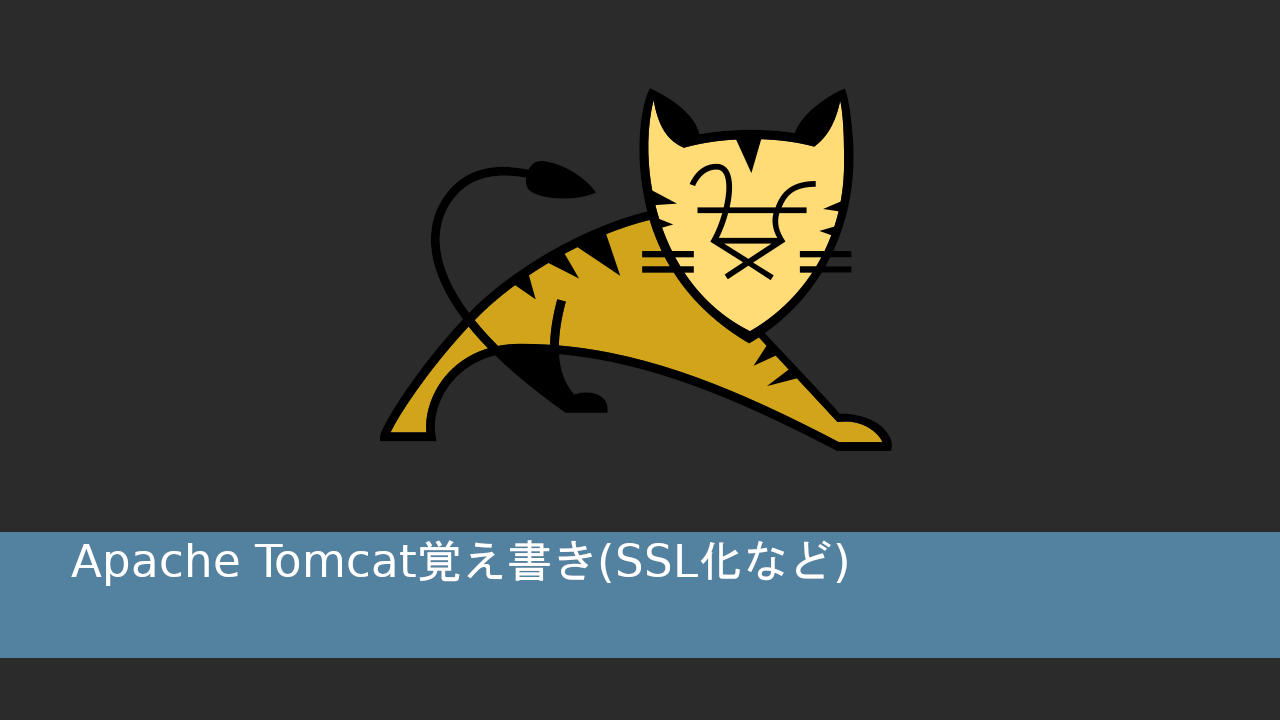 Apache Tomcat覚え書き SSL化