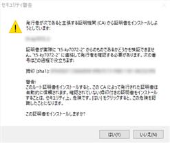 Chromeに自己証明書を信頼させる