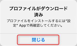 iPad CA証明書インポート手順