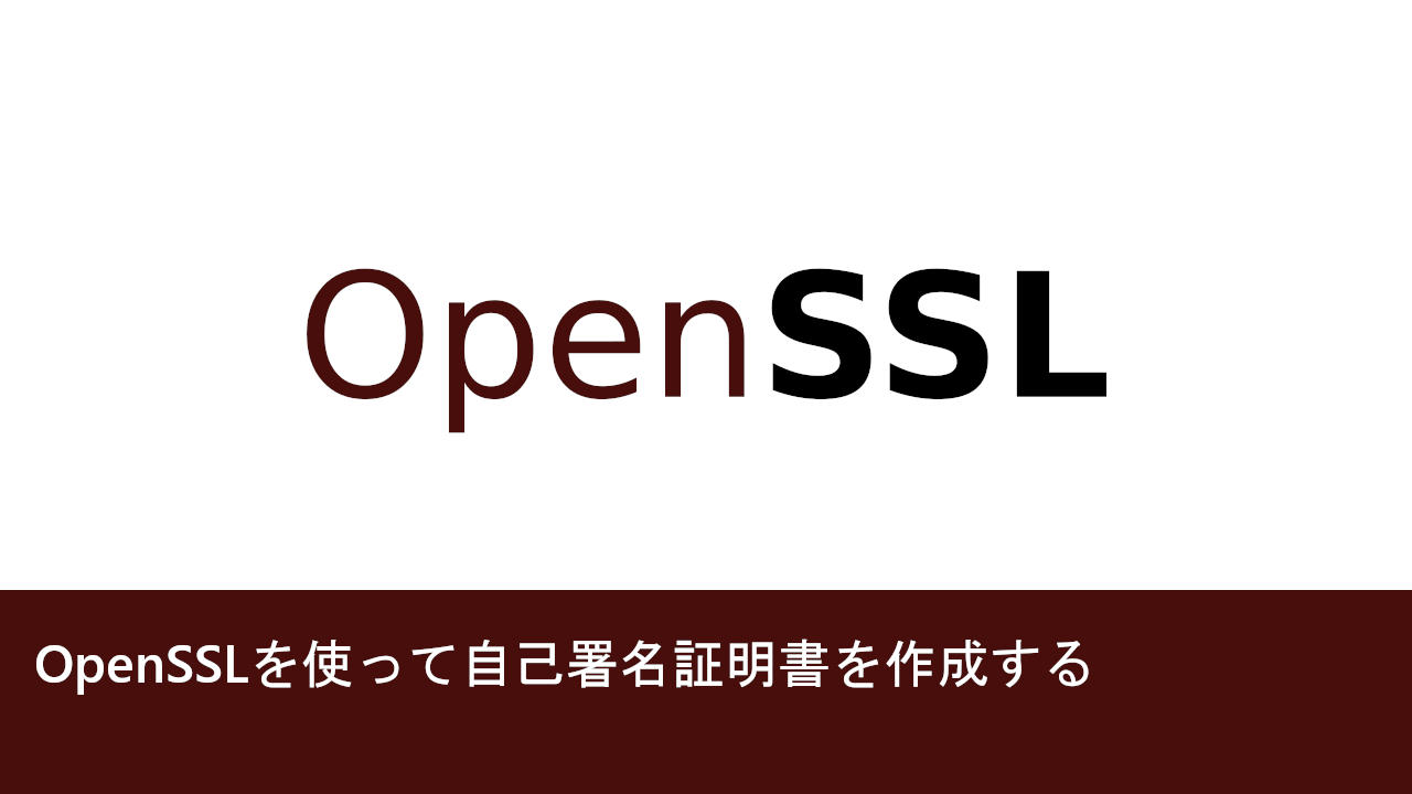 OpenSSLを使って自己署名証明書を作成する