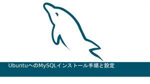 UbuntuへのMySQLインストール手順と設定