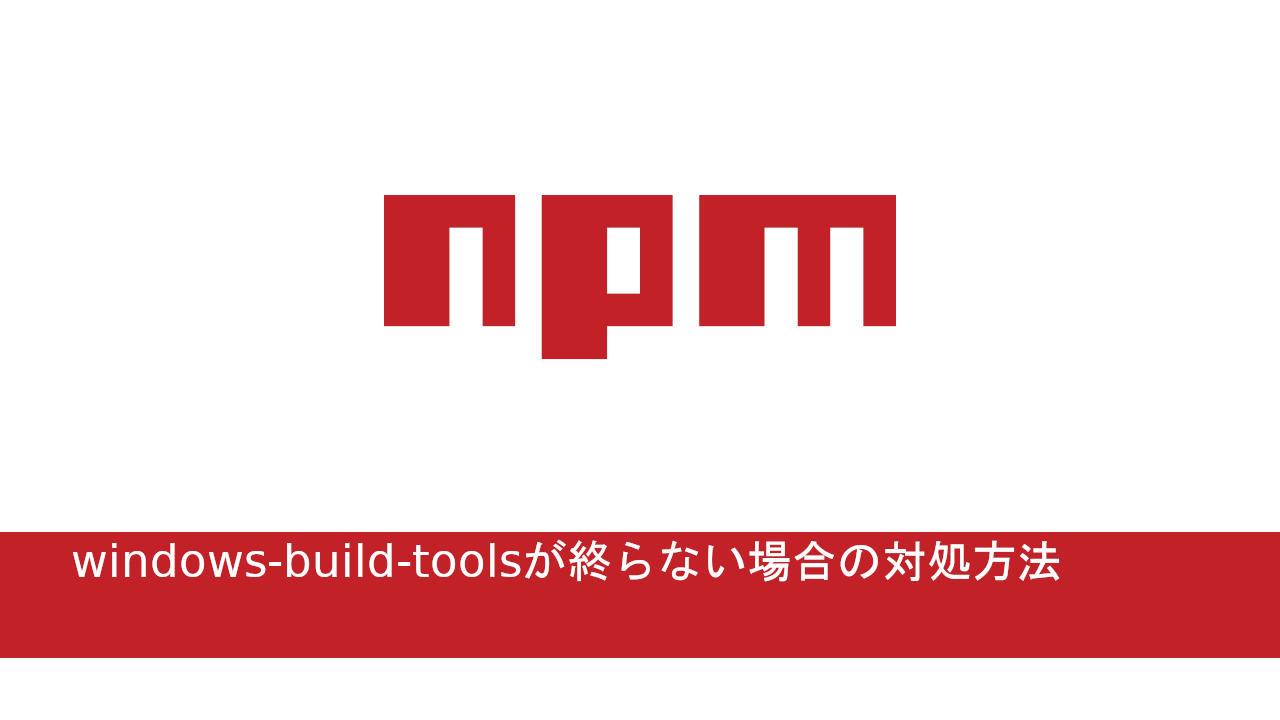 windows-build-toolsが終らない場合の対処方法