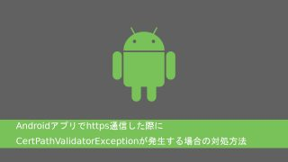 androidアプリでCertPathValidatorExceptionの対処方法