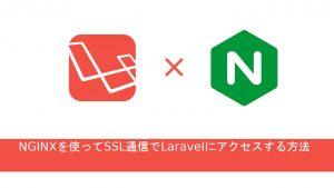 NGINXを使ってSSL通信でLaravelにアクセスする方法