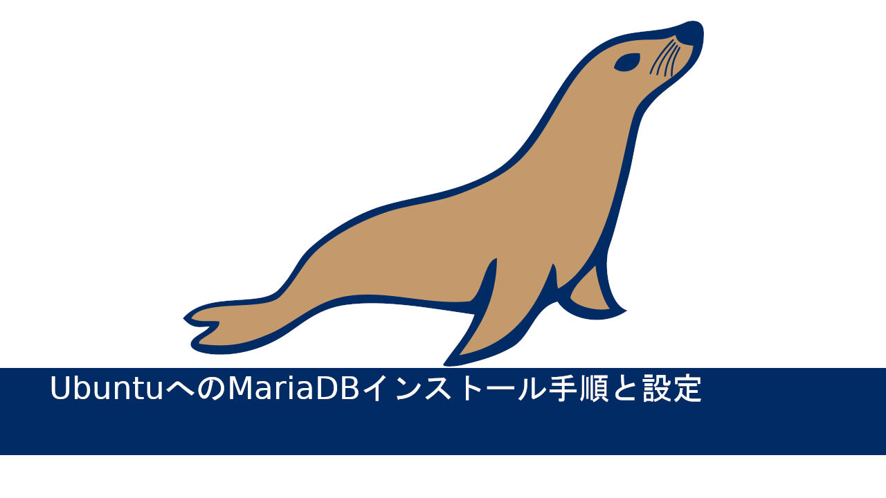 UbuntuへのMariaDBインストール手順と設定