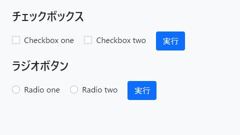 JavaScriptでチェックボックスやラジオボタンの値を取得